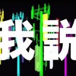 """Mirá el nuevo video de Blur para """"I Broadcast"""""""